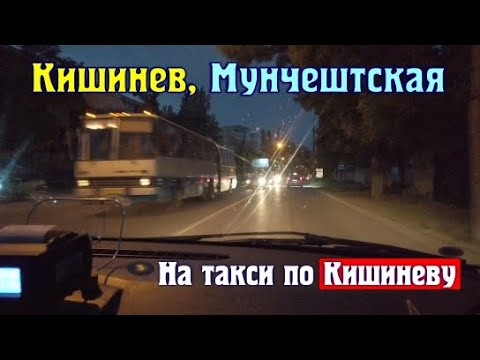 Кишинев, улица Мунчештская на такси  вечером   Май 2020