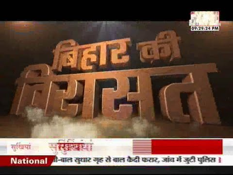 Bihar Ki Virasat Lalu Prasad Yadav