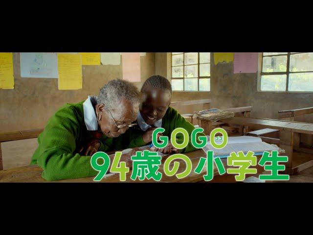 映画『GOGO(ゴゴ) 94歳の小学生』予告編