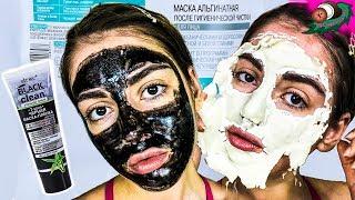 Салонный уход за лицом в домашних условиях ⚫ ЧЁРНАЯ и АЛЬГИНАТНАЯ маска от BIELITA