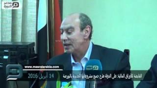 مصر العربية | القابضة للأوراق المالية: على الدولة طرح جميع مشروعاتها الجديدة بالبورصة