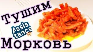 Тушенная МОРКОВКА / Как приготовить морковку/ Готовим сами