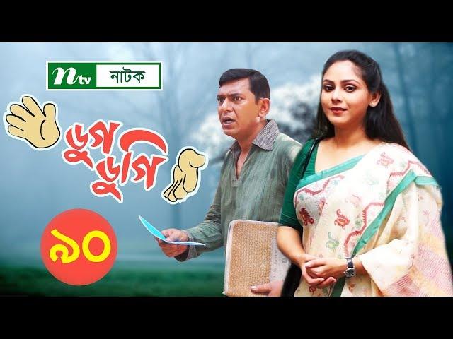 NTV Comedy Drama | Dugdugi | ??????? | EP 90 | Chanchal Chowdhury | Sanjida Preeti | Badhon