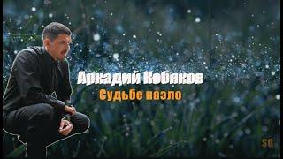 Аркадий Кобяков - Cудьбе назло