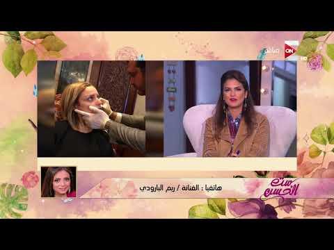 ست الحسن - مداخلة الفنانة ريم البارودي عن عمليات التجميل مع د. جورج زاهر  - نشر قبل 17 ساعة