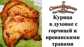 Курица в духовке. Видеорецепт
