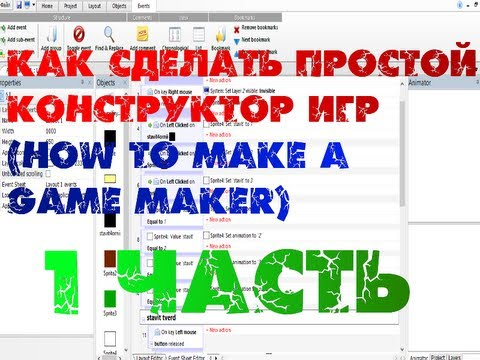 �ак �дела�� п�о��ой кон����к�о� иг� (How to make a game maker) 1 �а���