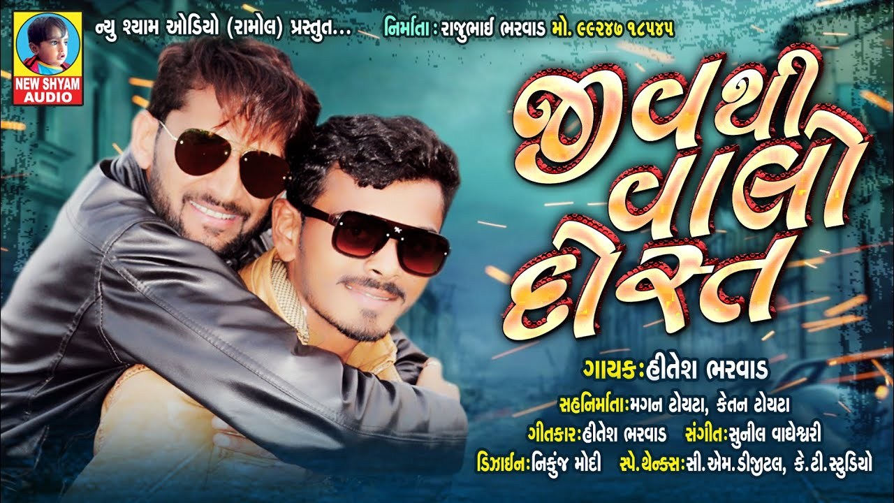 Jiv Thi Vahalo Dost | Hitesh Bharwad | Latest New Gujarati Dosti Special Song 2020