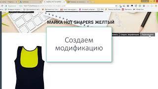Создание модификации в Nethouse обзор