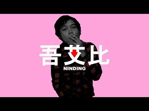 Yung Berhormat (YB) - Ninding (Prod. Galvin Patrick) Official Music Video