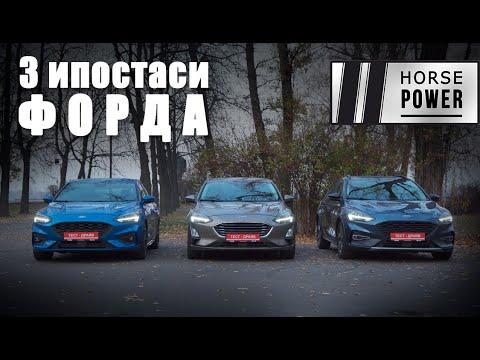Ford Focus - Отец, Сын и Святой Седан. Сравниваем хетчбек, кроссовер-лайт и седан.