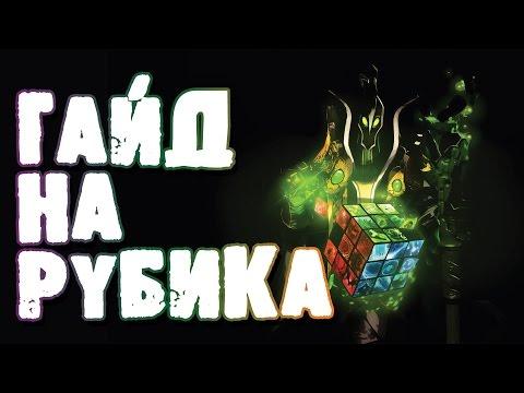 видео: Гайд на Рубика - Гайд rubick Дота 2