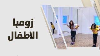 زومبا الاطفال - ريما عامر