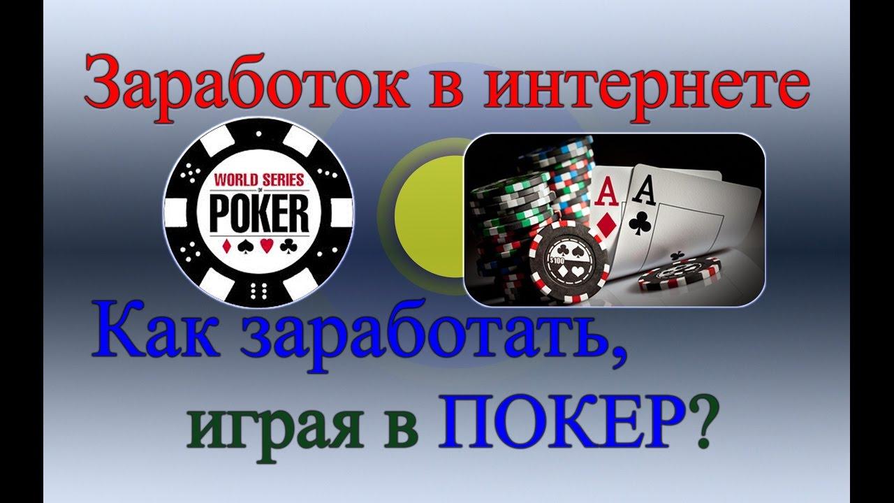 Как заработать в интернете в покер ставки транспортный налог вологодская обл