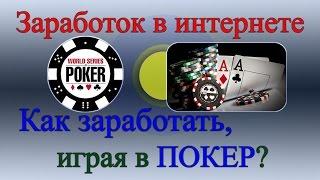 видео [Покер] Онлайн покер: Развод на деньги или реальный заработок?