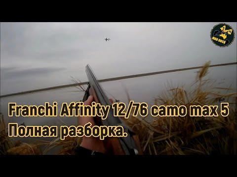 Franchi Affinity 12/76 Camo Max 5. Полная разборка.