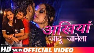 अखियां जादू जानेला Official Neel Kamal Singh का New सुपरहिट Song New Bhojpuri Song 2018