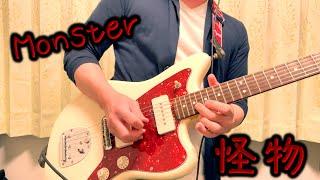 【Guitar Cover】怪物(YOASOBI)【弾いてみた】 hanasan