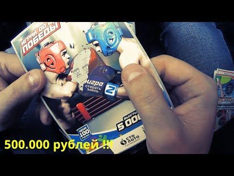 На 2400 купили лотерейные билеты / Конкурс! приз 15000 рублей