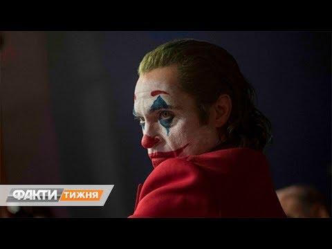 Украинский Джокер: кто он? Факти тижня, 08.12