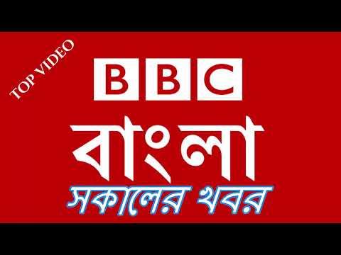 বিবিসি বাংলা ( সকালের খবর ) 15/12/2018 - BBC BANGLA NEWS thumbnail