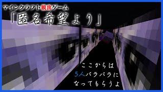 【マインクラフト】#3 古の企画『青鬼ごっこ特殊モード』開始【謎解き脱出MAP…