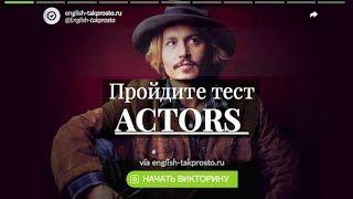 """Пройди тест """"Актеры"""". Тесты по английскому языку"""