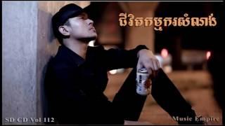 ជីវិតកម្មករសំណង់ ~ Chivit Kamkor Somnang ~ ខេមរៈ សិរីមន្ត ~ SD CD Vol 112 ~ Music Empire