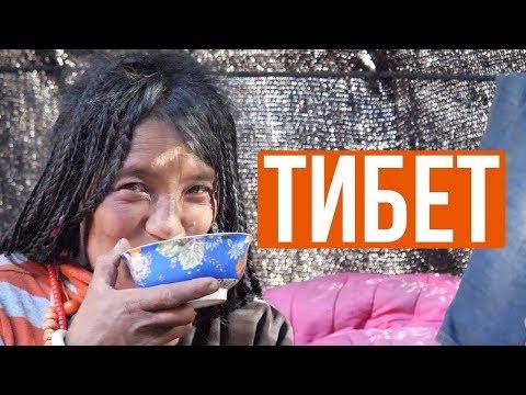 Тибет - последняя