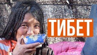 Тибет - последняя неизвестная страна. Как люди живут.