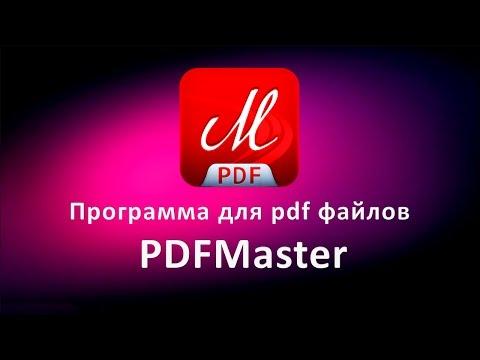Программа для Pdf файлов PDFMaster