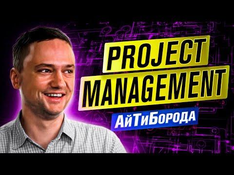 Всё о PM / Как научиться управлять командами / Интервью с Senior Project Manager