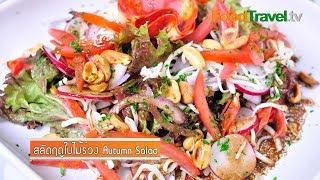 สลัดฤดูใบไม้ร่วง Autumn Salad | FoodTravel