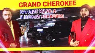 Jeep Grand Cherokee СТОИТ ЛИ БРАТЬ? Тест-Драйв Гранд Чероки