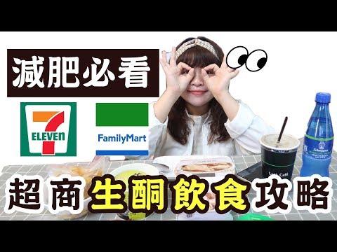 【減肥必看】便利商店生酮飲食怎麼吃?意想不到的商品!❤︎古娃娃WawaKu