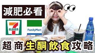 【減肥必看】便利商店生酮飲食怎麼吃?意想不到的商品!❤︎古娃娃WawaKu thumbnail