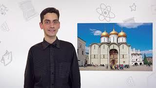Подготовка к РЭ по МХК - Древнерусское зодчество