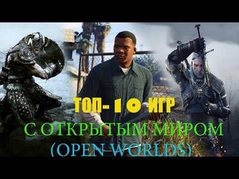 Топ 10 игр с открытым миром 2015