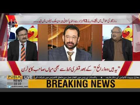 Qaiser Ameen Butt waada maaf gawah ban'ne ko tyaar - Ch Ghulam Hussain ki breaking News