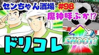 【たたかえドリームチーム実況♯98】バルカン狙い!ドリコレガチャ引きます!!  Captain Tsubasa: Tatakae Dream Team JP Ver