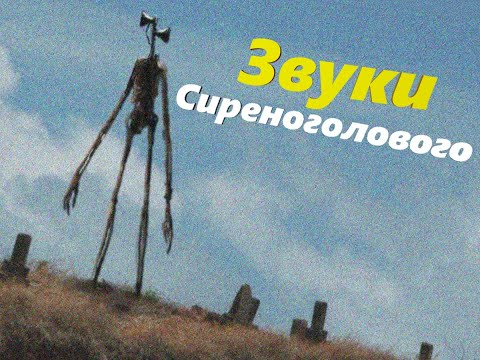 8 ЗВУКОВ СИРЕНОГОЛОВОГО ft. Сиреноголовый