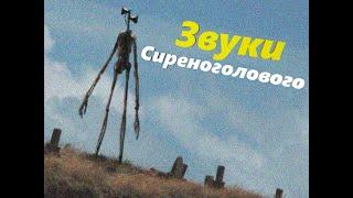 8 ЗВУКОВ СИРЕНОГОЛОВОГО (SCP-6789) ft. Сиреноголовый