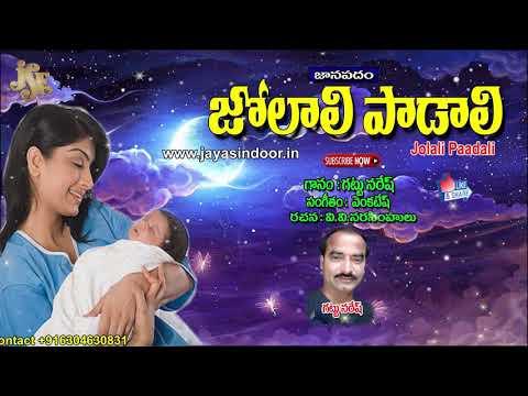 gattu-naresh-folk-songs-telugu-|-jolali-padali-|-jayasindoor-jaana-padalu