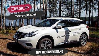 Прекрасен, как ни крути!  Тест-драйв Nissan Murano 2020