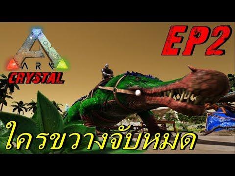 BGZ - ARK CRYSTAL EP#2 ใครขวางจับหมด
