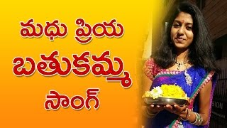 Bathukamma song by telangana folk singer madhu priya subscribe our channel official https://goo.gl/uokrga is floral festival c...