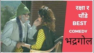 रक्षा र पाँडे Best Comedy  Bhadragol