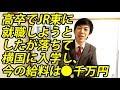 NHKクローズアップ現代+ 外国人留学生(2) - YouTube