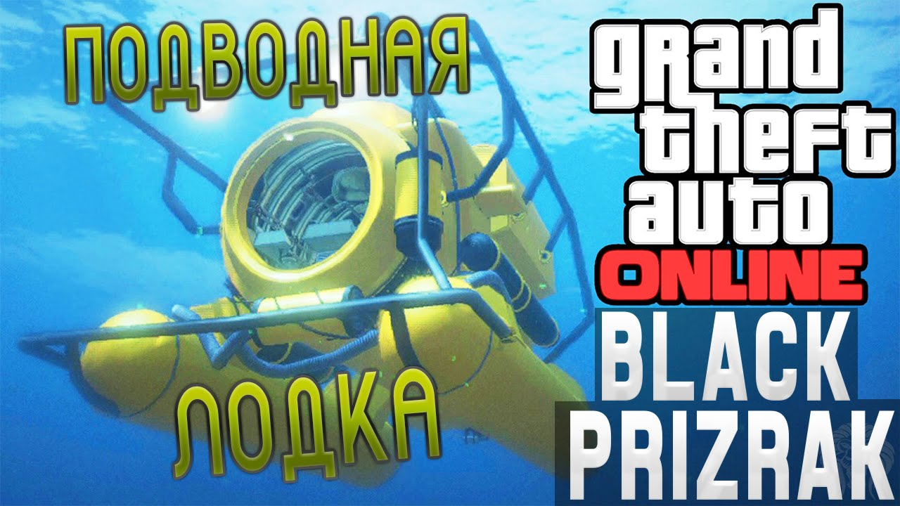как можно найти подводную лодку в гта 5