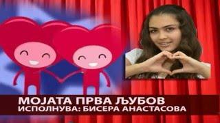 Zlatno Slavejce 2012 - Mojata Prva Ljubov - Bisera Anastasova